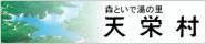 天栄村公式サイト