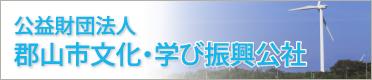 公益財団法人郡山市文化・学び振興公社