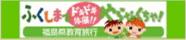 ふくしまでドキドキ体験やらなくちゃ! - 福島県教育旅行