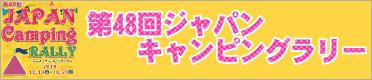 第48回ジャパンキャンピングラリー