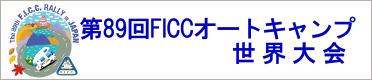 第89回FICCオートキャンプ世界大会
